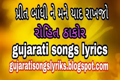 rohit thakor video, rohit thakor na geet, rohit thakor video gujarati,rohit thakor video song download,rohit thakor bhajan, rohit thakor mp3 song 2018,rohit thakor mp3 song,