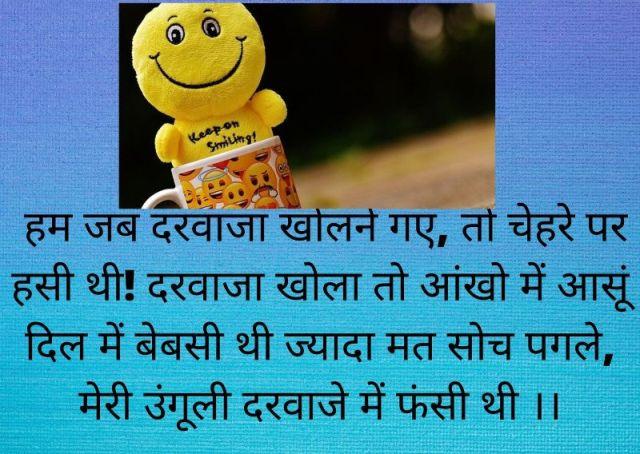 Latest Funny Shayari in Hindi । Comedy Shayari, Funny Shayari Status