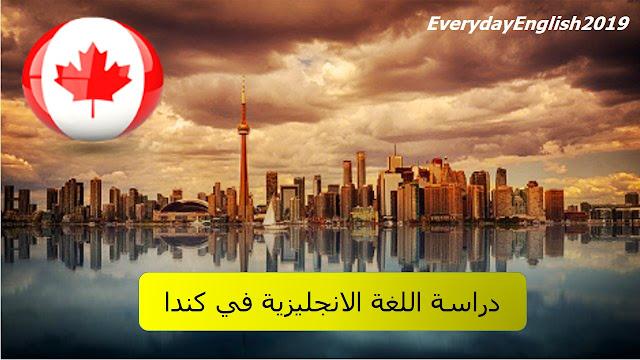دراسة الإنجليزية في كندا