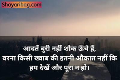 High Khatarnak Attitude Status In Hindi