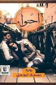 تحميل و قراءه رواية احتواء Pdf مجانا برابط مباشر