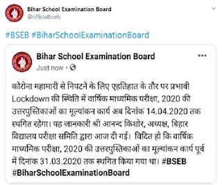 Bihar Board 10th Result 2020, BSEB 10th Metric Result Declared Date 2020