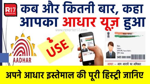 आपके Aadhar Card का उपयोग कहां और कितनी बार किया गया है