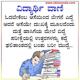 Chutukugalu Thoughts in Kannada