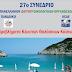 Ηγουμενίτσα:Συνέδριο με θέμα «Προβλήματα Κλειστών Θαλάσσιων Κόλπων»