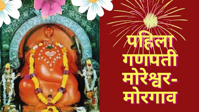 पहिला गणपती- मोरेश्वर मंदिर-मोरगाव. (Moreshwar Temple-Morgaon)