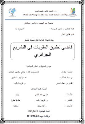 مذكرة ماستر: قاضي تطبيق العقوبات في التشريع الجزائري PDF