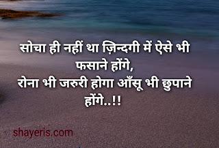 New sad shayari in hindi for her