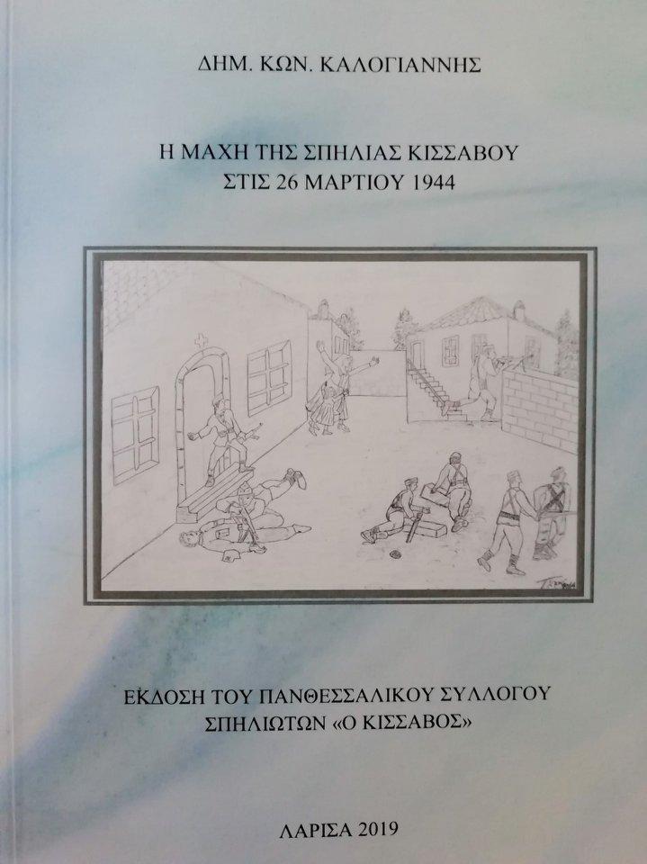 """""""Η μάχη της Σπηλιάς Κισσάβου στις 26 Μαρτίου 1944"""" στο Μουσείο Εθνικής Αντίστασης Λάρισας"""