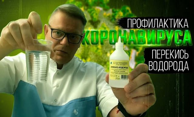 Профилактика коронавируса посредством перекиси водорода: методика доктора Орлова