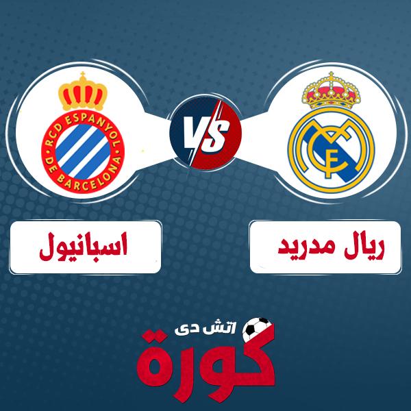 مشاهدة مباراة ريال مدريد وإسبانيول بث مباشر