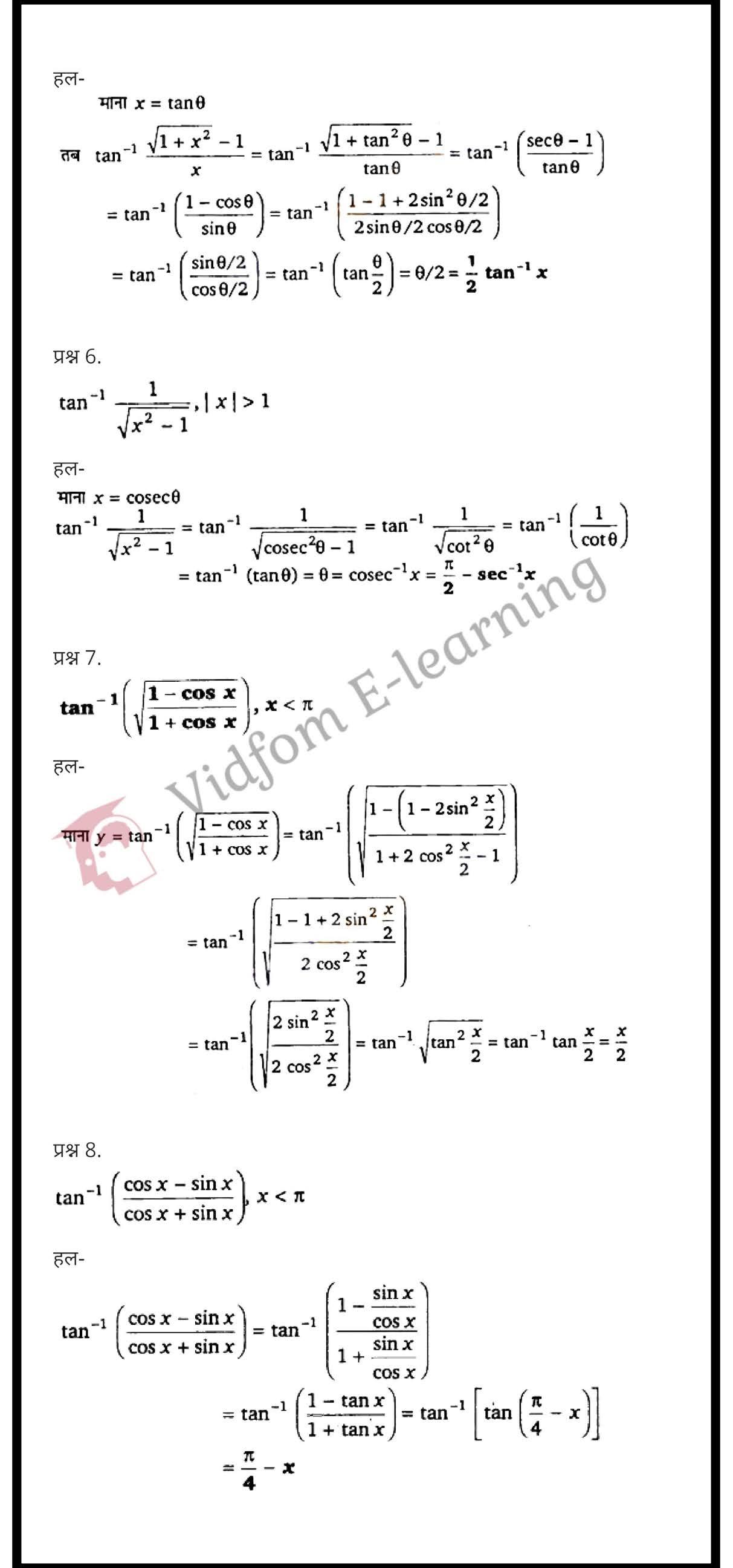 class 12 maths chapter 2 light hindi medium 6