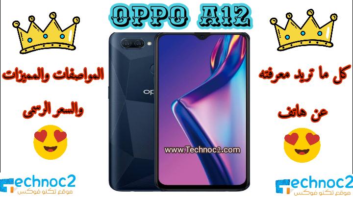 كل ما تريد معرفتة عن هاتف OPPO A12 المواصفات والمميزات والسعر الرسمى