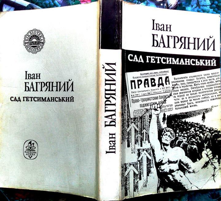 Одне з українських видань роману «Сад Гетсиманський»
