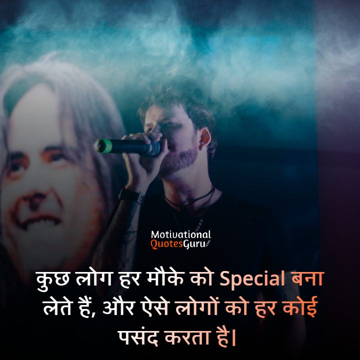 special thoughts in hindi