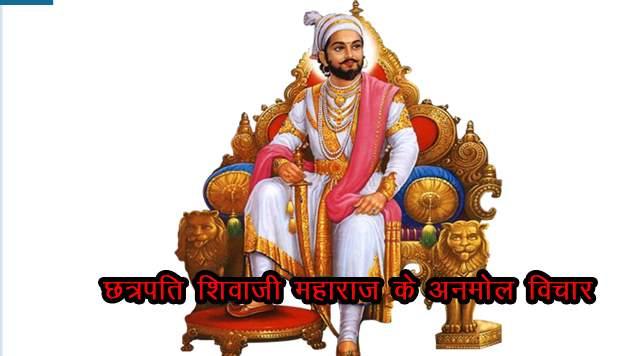 छत्रपति शिवाजी महाराज के अनमोल विचार