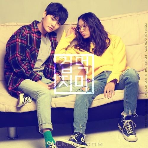 JANG MOON BOK, SEONG HYUN WOO – Don't Be Afraid – Single