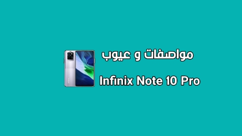 سعر و مواصفات Infinix Note 10 Pro - مميزات و عيوب هاتف انفينيكس نوت 10 برو