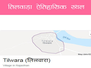 Tilwara Historic Place