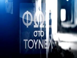Fws-sto-toynel-kai-tou-xronou