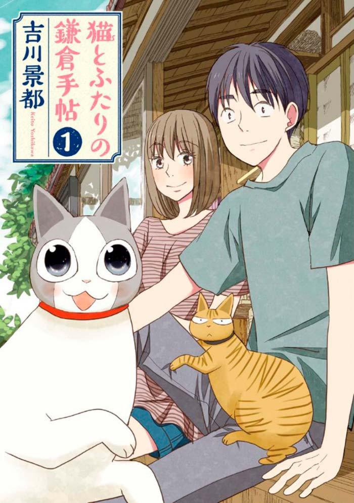 Neko to Futari no Kamakura Techou manga - Keito Yoshikawa