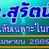 เลขเด็ด อ.สุรัตน์ งวด 1/04/60 (ชุด VIP ลับเฉพาะในกลุ่ม)