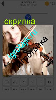 девушка играет на скрипке ответ на 21 уровень 400 плюс слов 2