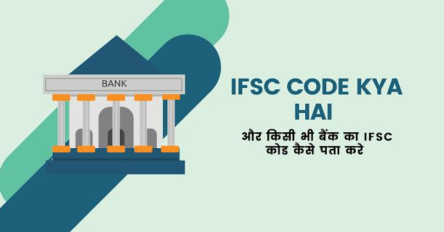 IFSC Code Kya Hai और किसी भी बैंक का IFSC code कैसे पता करे