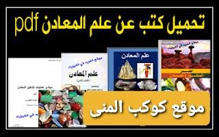 تحميل كتب عن علم المعادن pdf books in Mineralogy