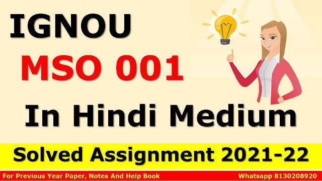 MSO 001 Solved Assignment 2021-22 In Hindi Medium