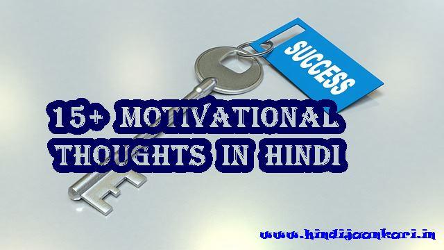 motivational thouhts in hindi,hindi suvichar for success