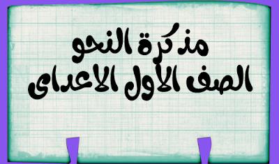 أقوى مذكرة نحو للصف الأول الاعدادى ترم أول جيهان أبو شعيشع