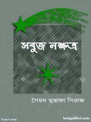 Sabuj Nakhshatra by Syed Mustafa Siraj