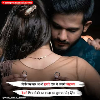 mohabbat shayari in hindi font