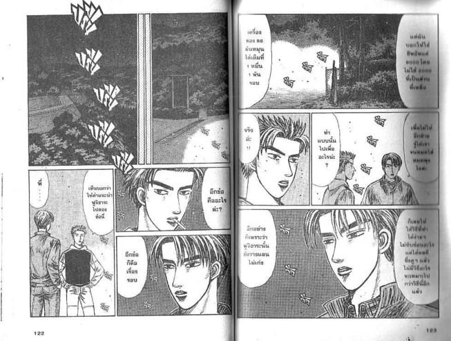 Initial D - หน้า 60