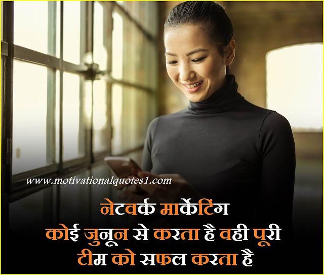 """network marketing motivational shayari in hindi"""