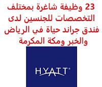 23 وظيفة شاغرة بمختلف التخصصات للجنسين لدى فندق جراند حياة في الرياض والخبر ومكة المكرمة تعلن شركة مجموعة فنادق ومنتجعات حياة (Hyatt Hotels & Resorts), عن توفر 23 وظيفة شاغرة بمختلف التخصصات للجنسين, للعمل لديها في الرياض والخبر ومكة المكرمة وذلك للوظائف التالية: 1- مساعد مدير – الرعاية الفندقية   (Asst Manager – Housekeeping) 2- مسؤول خدمات الضيوف (Guest Services Officer) 3- شيف دي بارتي – مطبخ عربي   (Chef de Partie – Arabic Cuisine) 4- صوص شيف – مطبخ آسيوي   (Sous Chef – Asian Cuisine) 5- مدير الهندسة   (Director of Engineering) 6- مساعد شيف   (Commis) 7- فني – سمعي ومرئي   (Technician – Audio Visual) 8- مدربة رياضة   (Female GYM Instructor) 9- منسق نظم المعلومات   (Information Systems Coordinator) 10- عامل مغسلة   (Pressman – Laundry) 11- مدير النادي   (Grand Club Manager) 12- مساعد مدير الأمن   (Assistant Security Manager) 13- الشيف دي بارتي   (Chef de Partie) 14- طباخ صوص   (Sous Chef) 15- صوص شيف – معجنات   (Sous Chef – Pastry) 16- مدير مساعد – هندسة   (Assistant Manager – Engineering) 17- مدير السلامة والصيانة   (Safety & Maintenance Manager) 18- مساعد شيف حلواني   (Assistant Pastry Chef) 19- سباك (Plumber) 20- مدير التدبير المنزلي   (Housekeeping Manager) 21- موظف مشغل كاميرات المراقبة   (CCTV Operator) 22- مسؤول الجرس   (Bell Attendant) 23- مدير أطعمة ومشروبات    (Food & Beverage Manager) للتـقـدم لأيٍّ من الـوظـائـف أعـلاه اضـغـط عـلـى الـرابـط هنـا        اشترك الآن في قناتنا على تليجرام     أنشئ سيرتك الذاتية     شاهد أيضاً: وظائف شاغرة للعمل عن بعد في السعودية     شاهد أيضاً وظائف الرياض   وظائف جدة    وظائف الدمام      وظائف شركات    وظائف إدارية                           لمشاهدة المزيد من الوظائف قم بالعودة إلى الصفحة الرئيسية قم أيضاً بالاطّلاع على المزيد من الوظائف مهندسين وتقنيين   محاسبة وإدارة أعمال وتسويق   التعليم والبرامج التعليمية   كافة التخصصات الطبية   محامون وقضاة ومستشارون قانونيون   مبرمجو كمبيوتر وجرافيك ورسامون   موظفين وإداريين   فنيي حرف وعمال     شاهد يومياً عبر موقعنا وظائف السعودية 2020 وظيفتي السعودية وظائف Jobs وظائف في السعود
