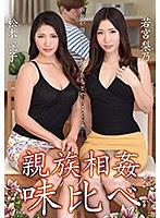 TOEN-13 親族相姦味比べ - JAV