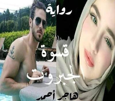 رواية قسوة الجبروت الفصل السابع والعشرون 27 بقلم هاجر احمد