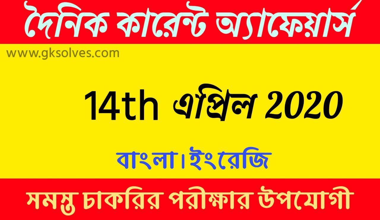 Current Affairs In Bengali Language