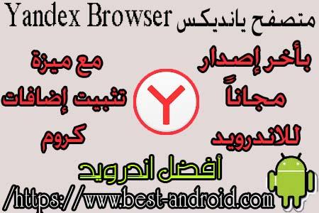 تحميل برنامج المتصفح يانديكس Yandex Browser مع ميزة تثبيت إضافة كروم للاندرويد بأخر إصدار،تحميل متصفح yandex 2018،yandex browser للاندرويد،yandex browser apkتحميل متصفح yandex browser ،تعريب متصفح yandex،افضل متصفح روسي 2019،متصفح yandex ،افضل متصفح yandex للاندرويد عربي،Download Yandex Browser with the latest Chrome add-on for Android