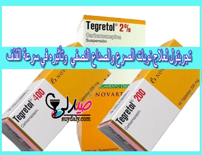 تجريتول Tegretol أقراص وشراب لعلاج نوبات الصرع وحالات التشنج والاكتئاب كاربامازيبين سي ار Carbamazepine 200 , 400 لعلاج الإدمان والهوس، الجرعة والفوائد والأضرار والسعر في 2020