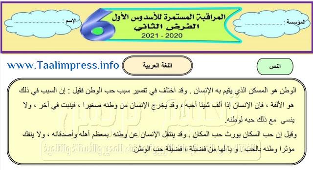 الفرض الثاني في اللغة العربية للمستوى السادس ابتدائي