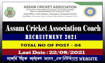 Assam Cricket Association Coach Recruitment 2021