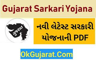 Gujarat Sarkari Yojana In Gujarati PDF
