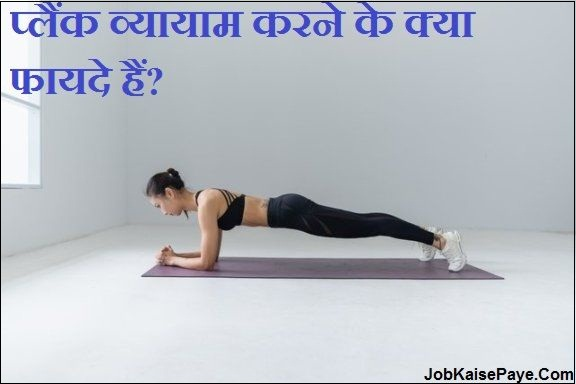 What are the benefits of Planck Exercise