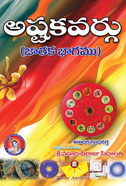అష్టకవర్గు | Ashtaka vargu | GRANTHANIDHI | MOHANPUBLICATIONS | bhaktipustakalu