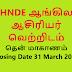 தென் மாகாண ஆங்கில ஆசிரியர் ஆட்சேர்ப்பு : HNDE