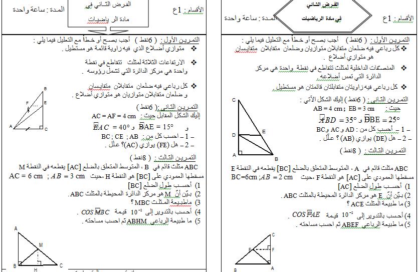 الفرض الأول للثلاثي الأول في مادة الرياضيات السنة أولى ثانوي جذع مشترك علوم وتكنلوجيا