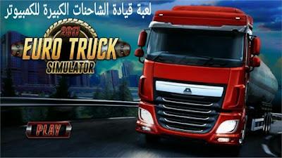 تحميل لعبة قيادة الشاحنات scania truck driver simulator مجانا للكمبيوتر